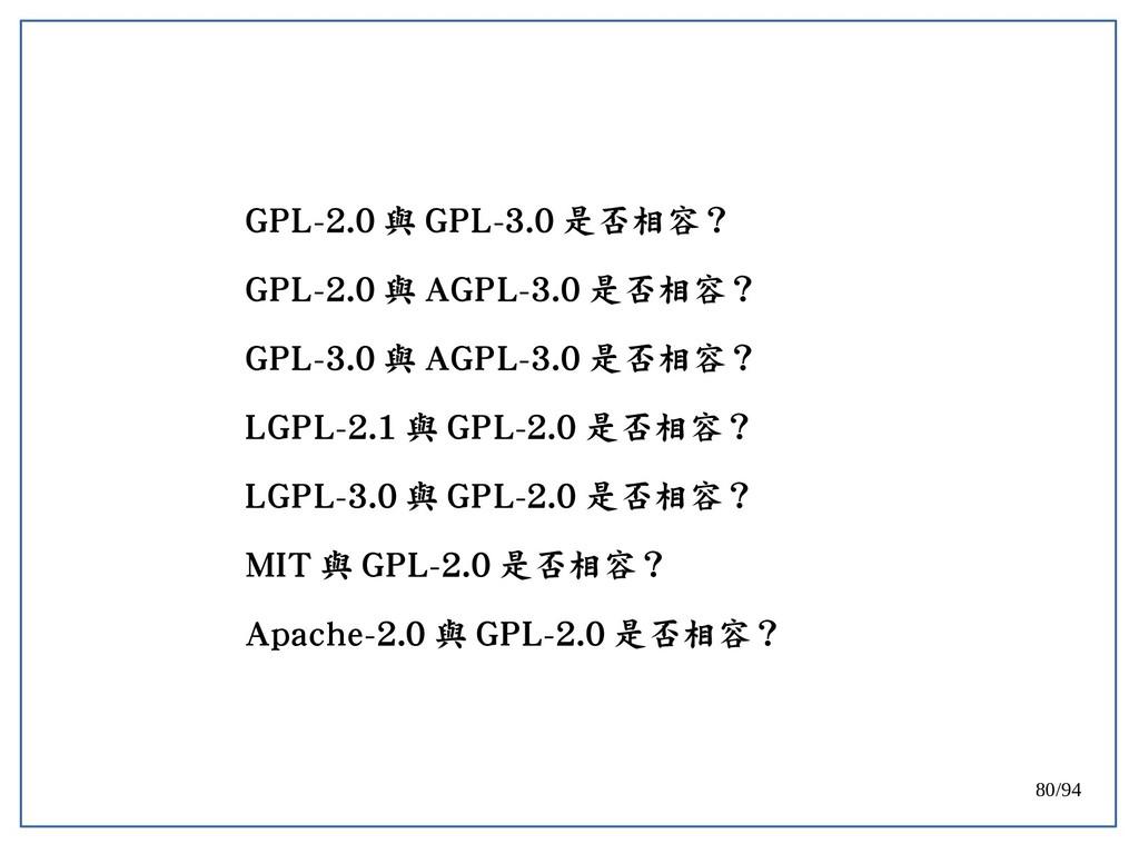 80/94 GPL-2.0 與 GPL-3.0 是否相容? GPL-2.0 與 AGPL-3....