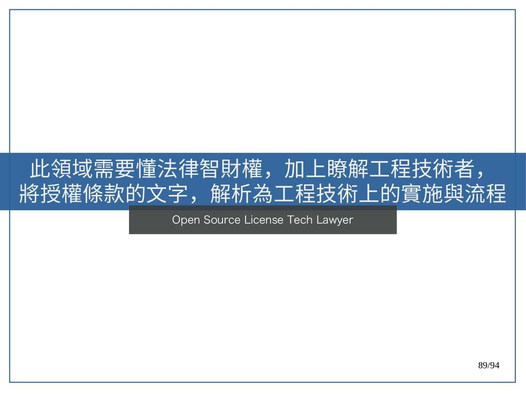 89/94 此領域需要懂法律智財權,加上瞭解工程技術者, 將授權條款的文字,解析為工程技術上的...