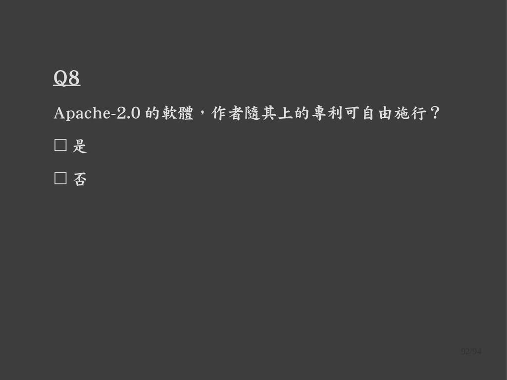 92/94 Q8 Apache-2.0 的軟體,作者隨其上的專利可自由施行? ☐ 是 ☐ 否