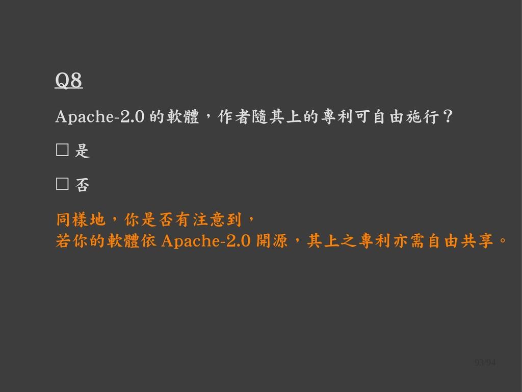 93/94 Q8 Apache-2.0 的軟體,作者隨其上的專利可自由施行? ☐ 是 ☐ 否 ...