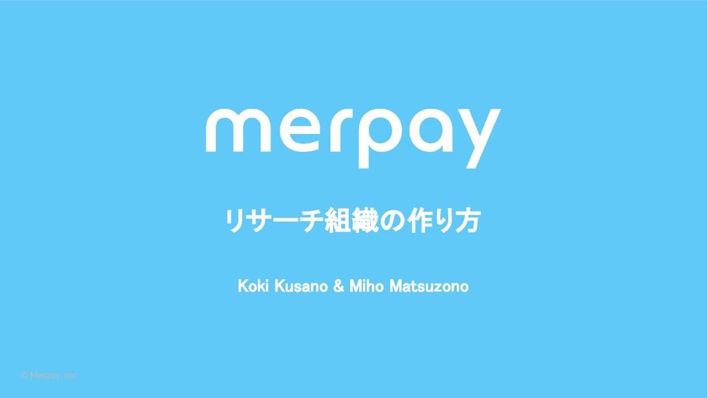 © Merpay, Inc. Koki Kusano & Miho Matsuzono リサ...