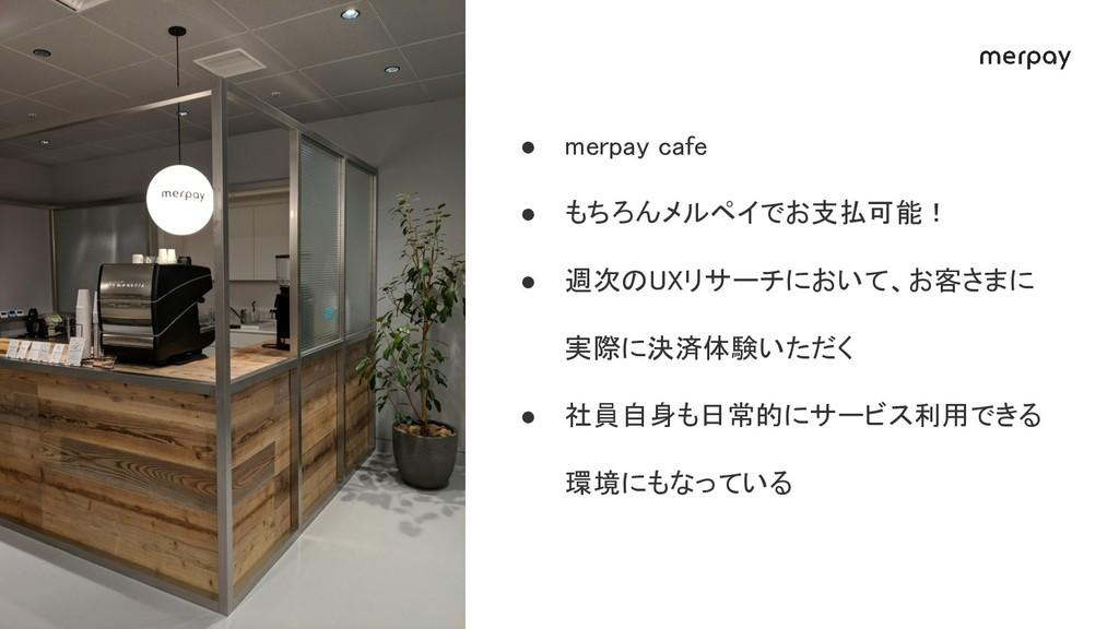 ● merpay cafe ● もちろんメルペイでお支払可能! ● 週次のUXリサーチにお...