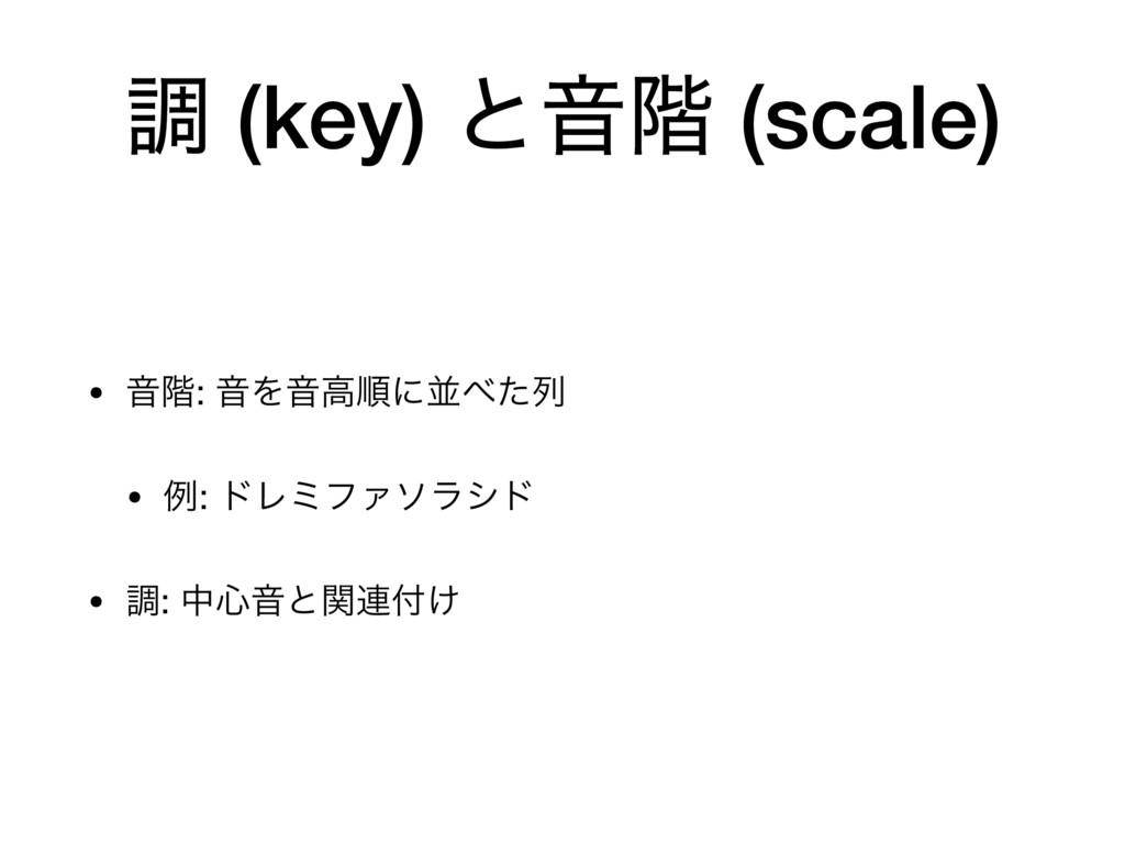 ௐ (key) ͱԻ֊ (scale) • Ի֊: ԻΛԻߴॱʹฒͨྻ  • ྫ: υϨϛϑ...