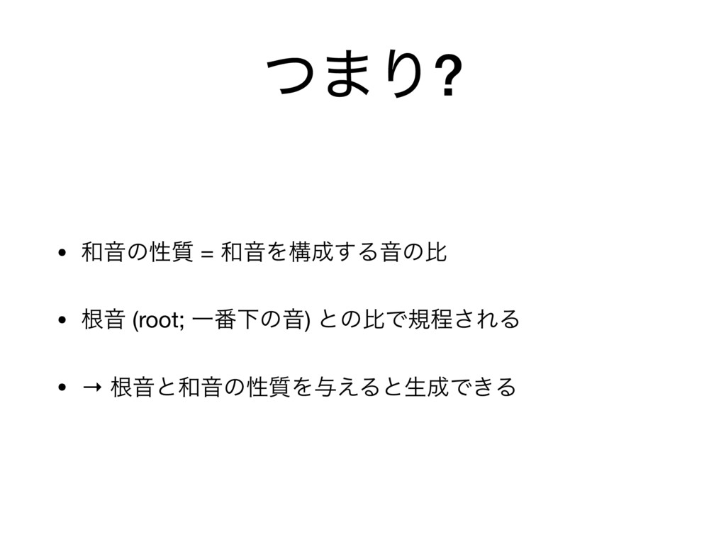 ͭ·Γ? • Իͷੑ࣭ = ԻΛߏ͢ΔԻͷൺ  • ࠜԻ (root; Ұ൪ԼͷԻ) ͱ...