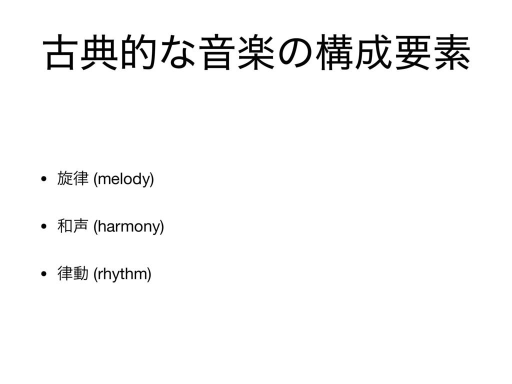 ݹయతͳԻָͷߏཁૉ • ટ (melody)  •  (harmony)  • ಈ...
