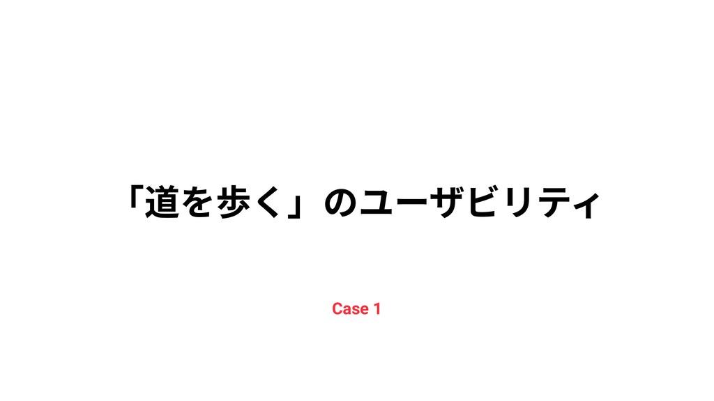 「道を歩く」のユーザビリティ Case 1