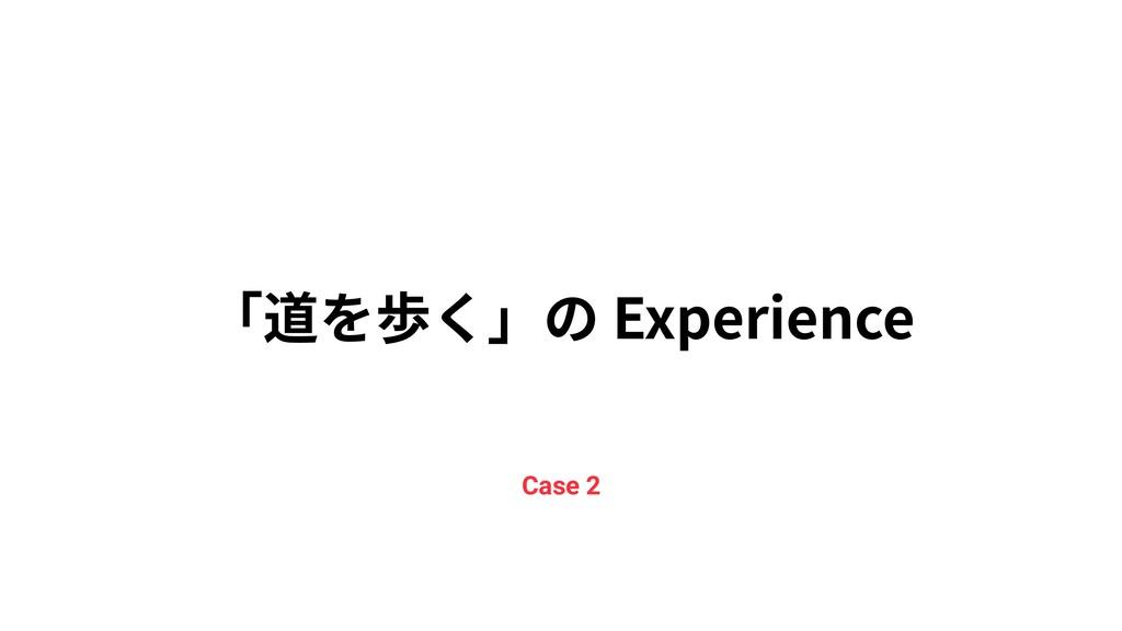 「道を歩く」の Experience Case 2