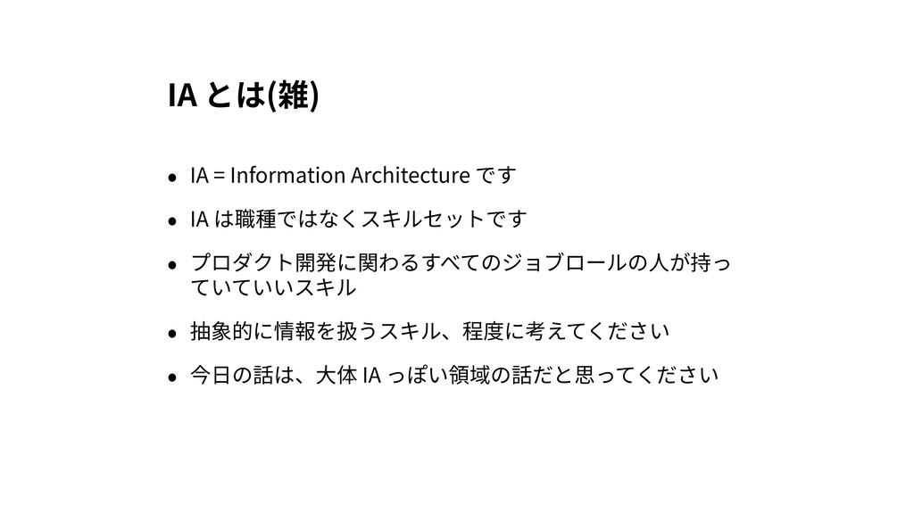 IA とは(雑) • IA = Information Architecture です • I...
