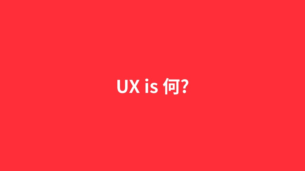 UX is 何?