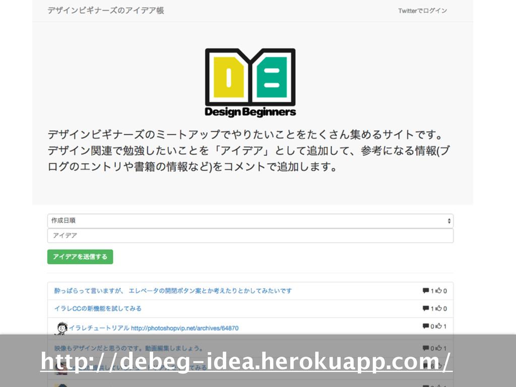 http://debeg-idea.herokuapp.com/