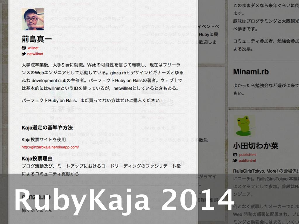 RubyKaja 2014