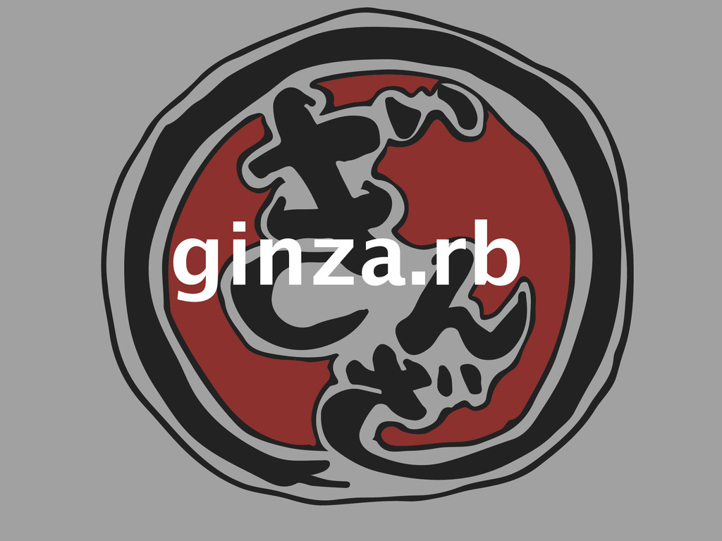 ginza.rb