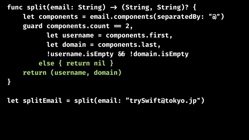 func split(email: String) -> (String, String)? ...