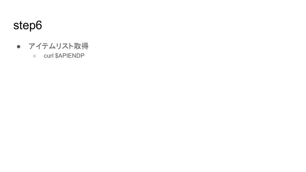 step6 ● アイテムリスト取得 ○ curl $APIENDP