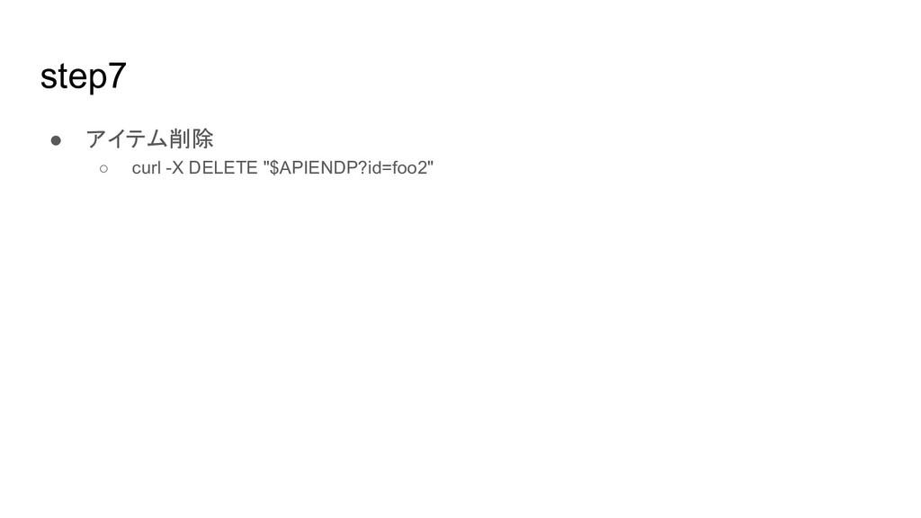 "step7 ● アイテム削除 ○ curl -X DELETE ""$APIENDP?id=fo..."