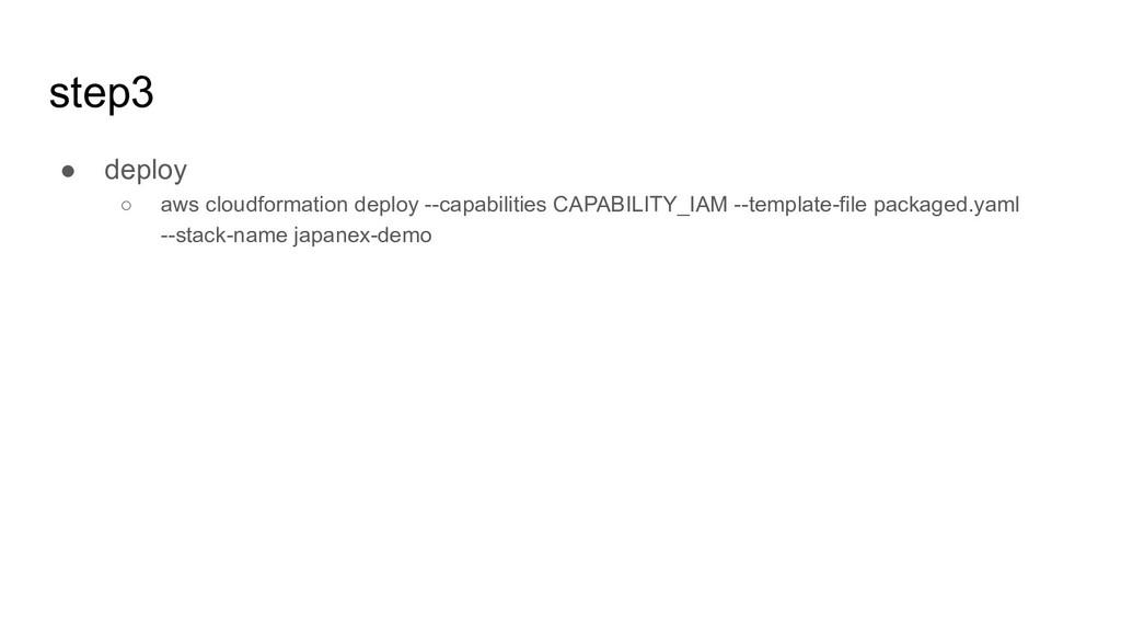 step3 ● deploy ○ aws cloudformation deploy --ca...