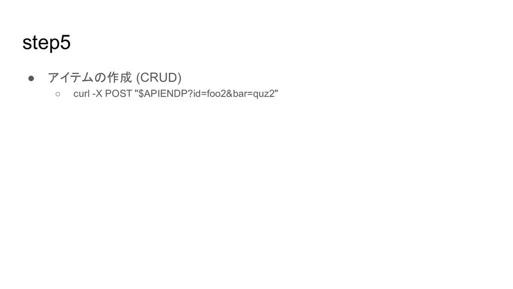 "step5 ● アイテムの作成 (CRUD) ○ curl -X POST ""$APIENDP..."