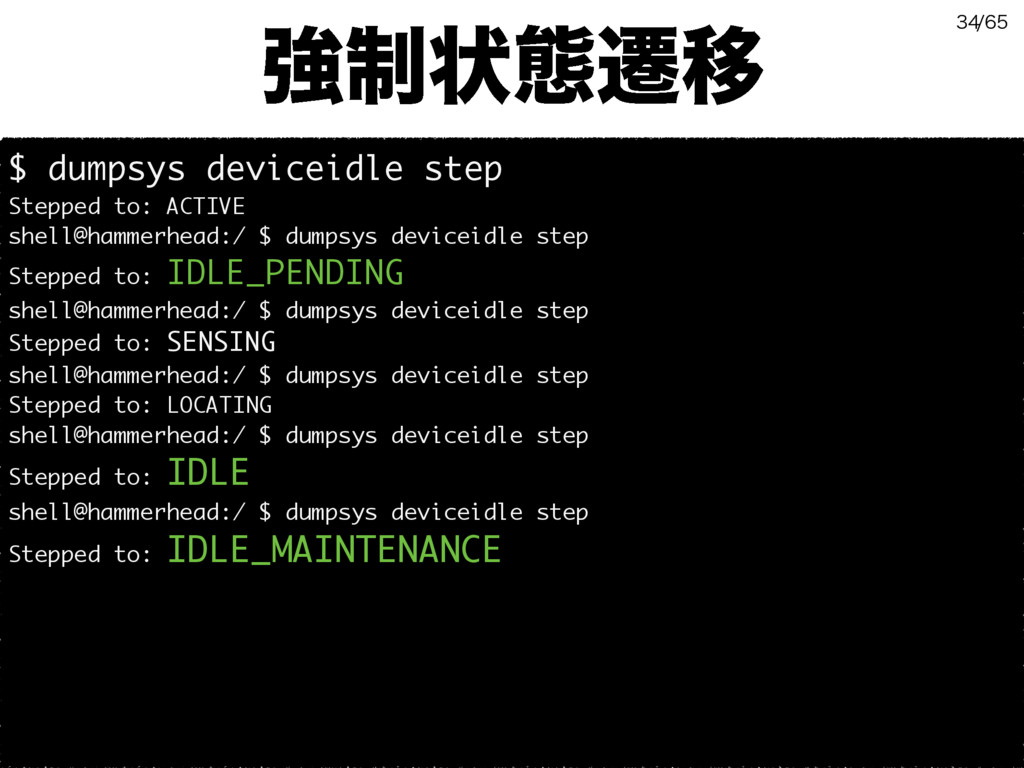 ڧ੍ঢ়ଶભҠ $ dumpsys deviceidle step Stepped to: AC...