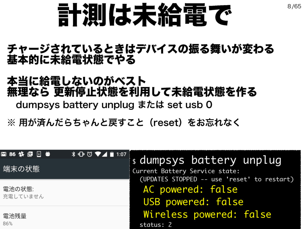 ܭଌ͸ະڅిͰ $ dumpsys battery unplug Current Batter...