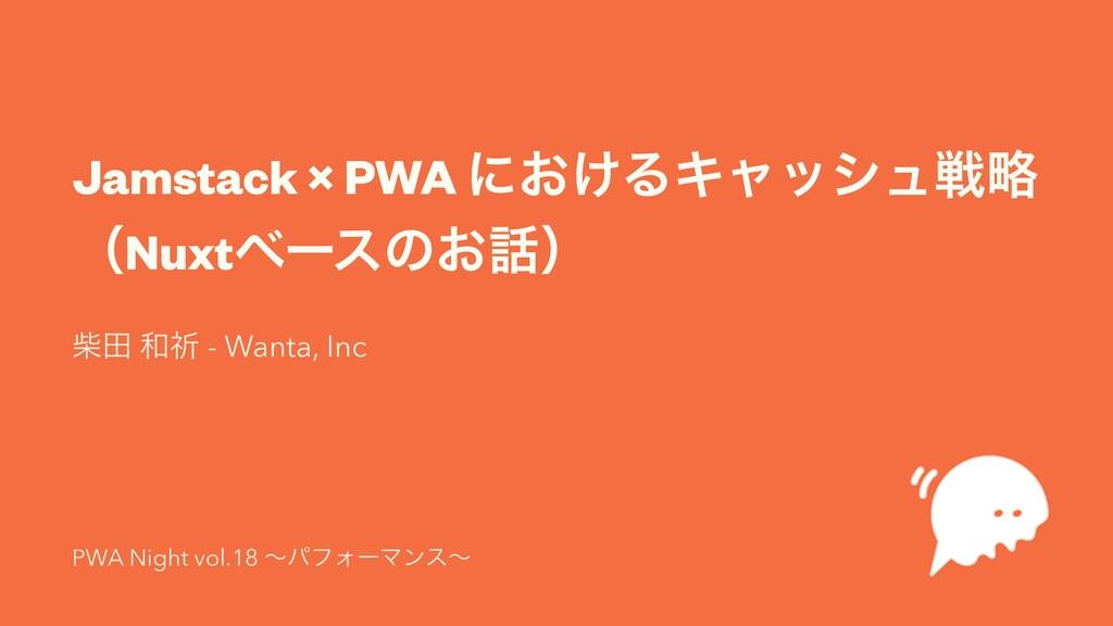 Jamstack × PWA ʹ͓͚ΔΩϟογϡઓུ ʢNuxtϕʔεͷ͓ʣ ࣲా ف -...