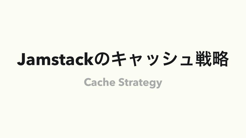 JamstackͷΩϟογϡઓུ Cache Strategy