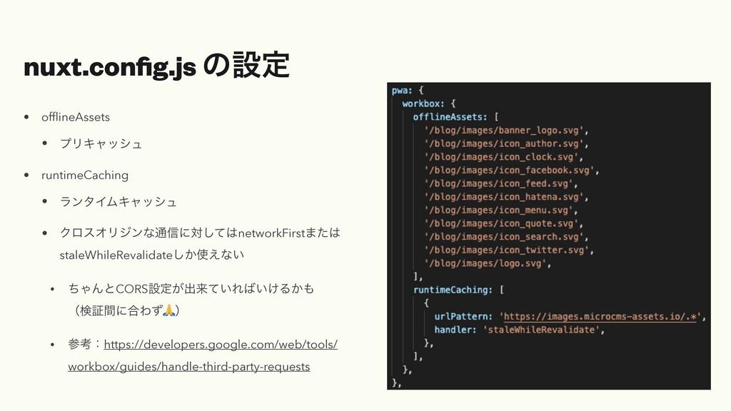 nuxt.config.js ͷઃఆ • offlineAssets • ϓϦΩϟογϡ • ru...