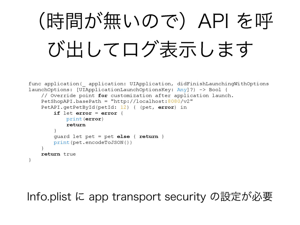 """ʢ͕ؒແ͍ͷͰʣ""""1*Λݺ ͼग़ͯ͠ϩάදࣔ͠·͢ func application(_ ..."""