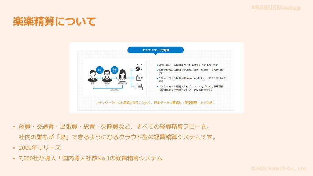#RAKUSMeetup ©2020 RAKUS Co., Ltd. 楽楽精算について • 経...