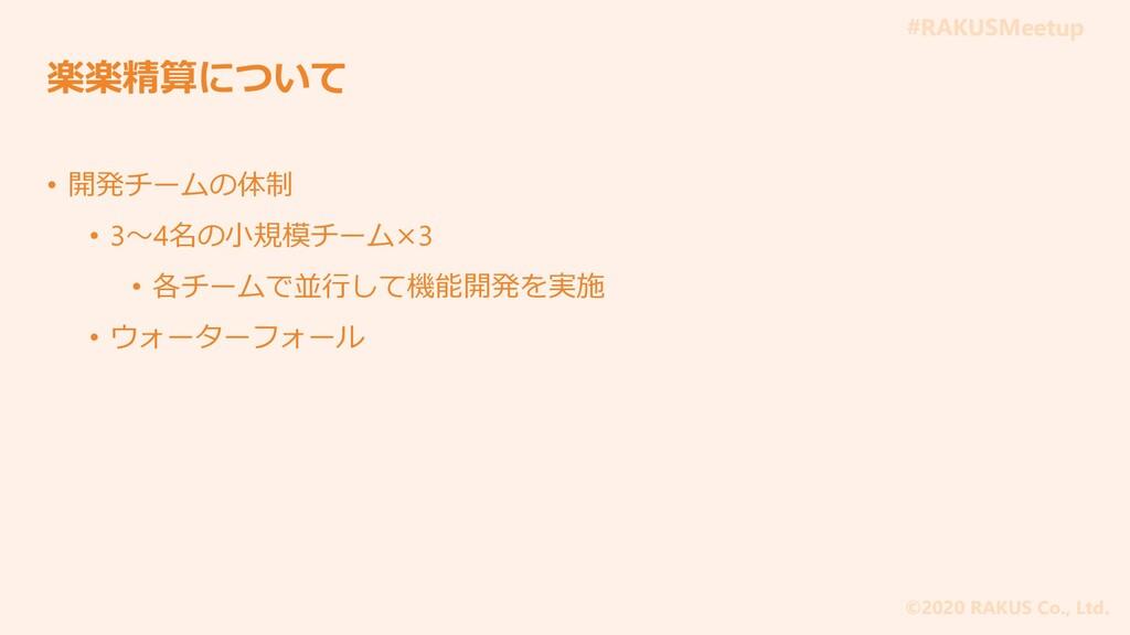 #RAKUSMeetup ©2020 RAKUS Co., Ltd. 楽楽精算について • 開...