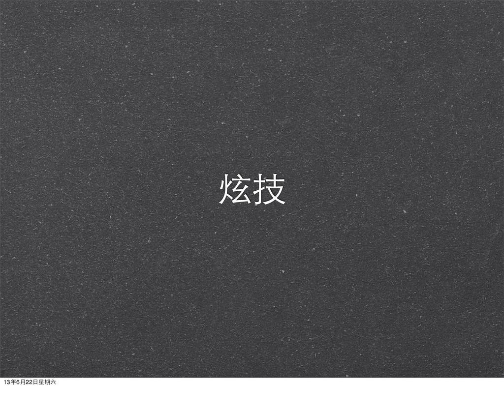 炫技 13年6月22⽇日星期六