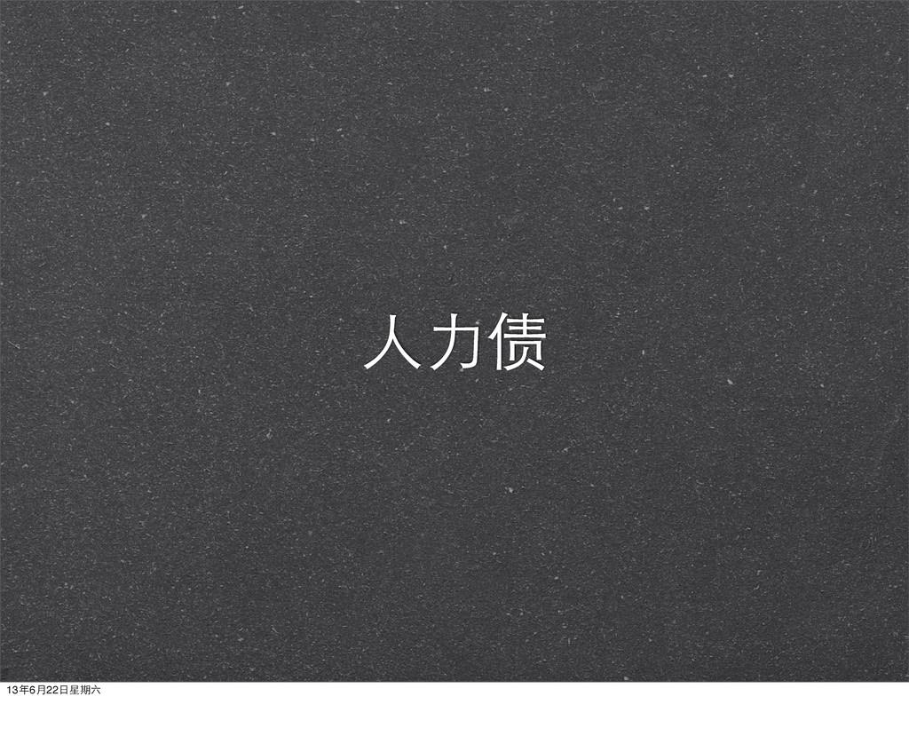 ⼈人⼒力债 13年6月22⽇日星期六
