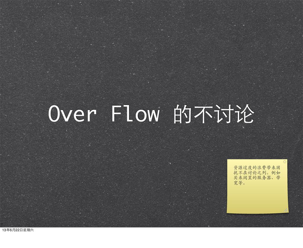 Over Flow 的不讨论 资源过度的浪费带来困 扰不在讨论之列。例如 买来闲置的服务器、带...