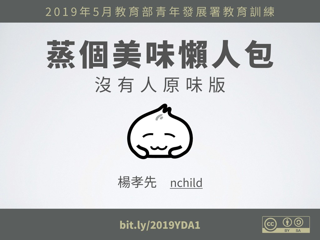 bit.ly/2019YDA1 蒸個美味懶⼈包 沒 有 ⼈ 原 味 版 楊孝先nchild ...