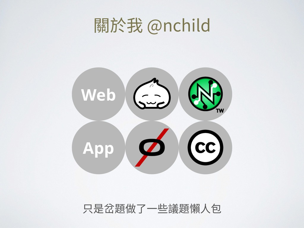 B& 關於我 @nchild Web App fb.me/ hotline.tw g0v.tw...