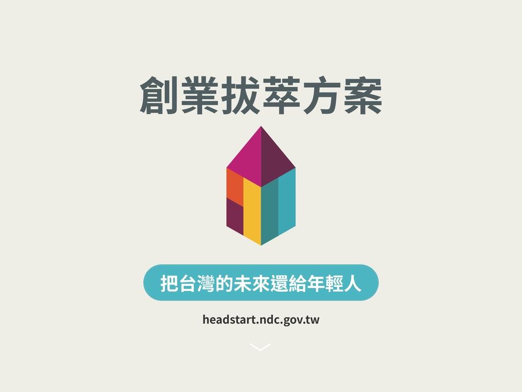 c b n a 創業拔萃⽅案懶⼈包(http:// headstart.ndc.gov.tw)...