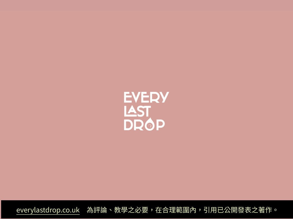 everylastdrop.co.uk everylastdrop.co.uk為評論、教學之...