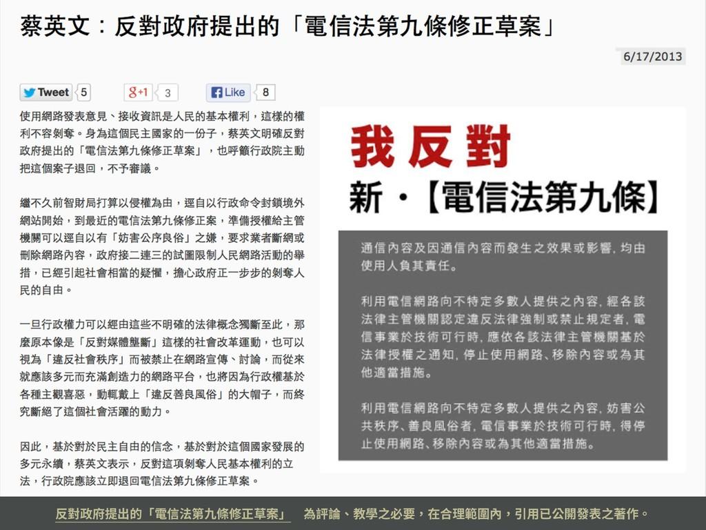 www.iing.tw/2013/06/blog-post_17.html 反對政府提出的「電...