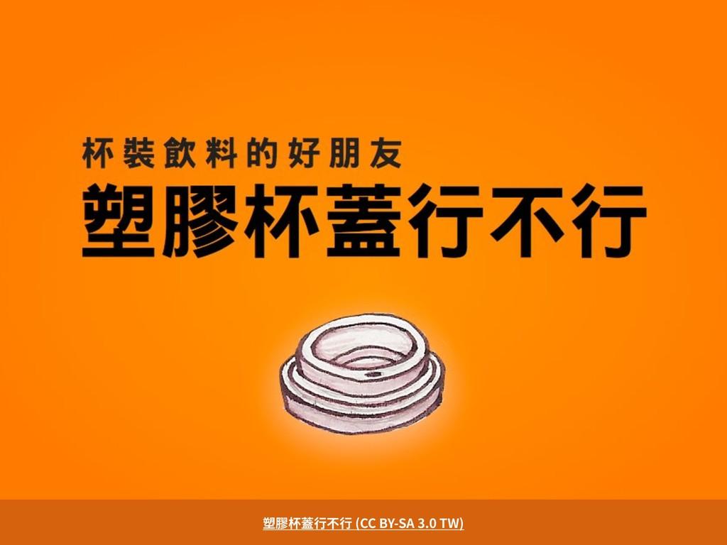 blog.baagic.com/post/34553076569/safelid 塑膠杯蓋⾏不...