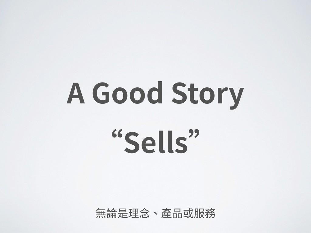 """A Good Story """"Sells"""" 無論是理念、產品或服務"""