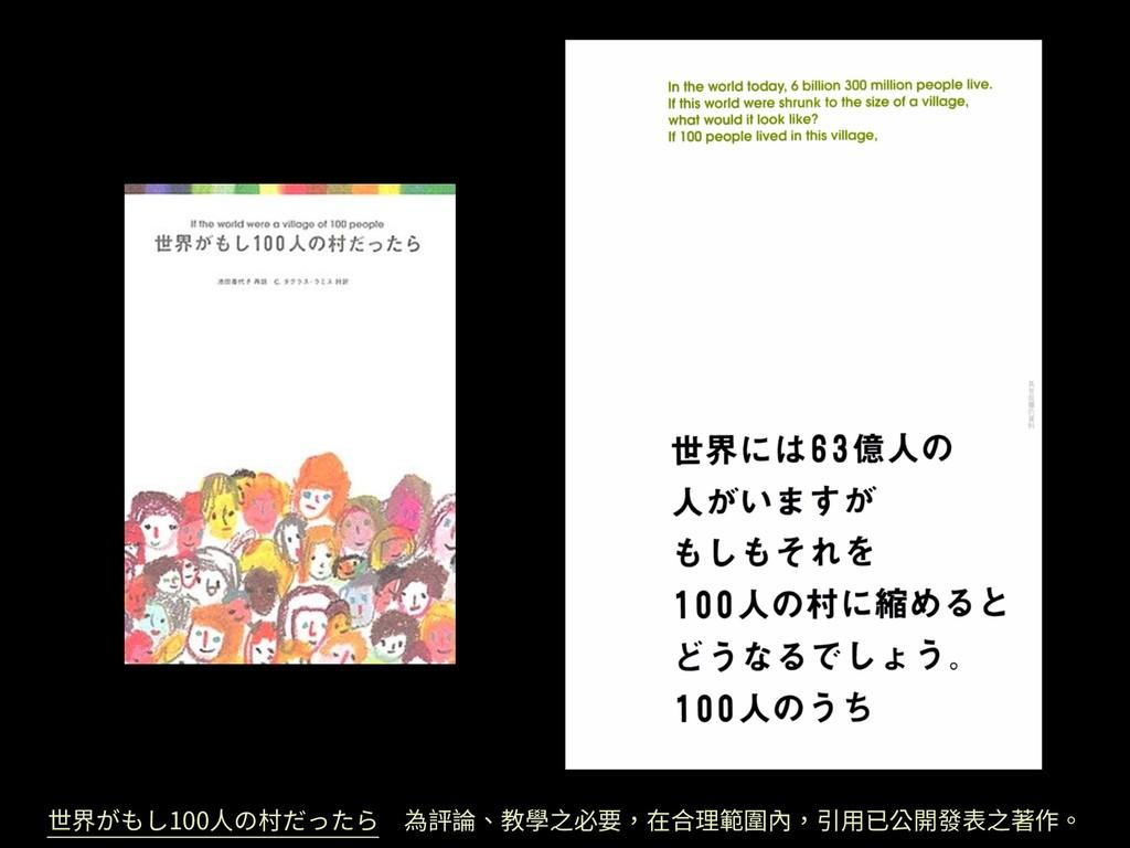 世界がもし100⼈の村だったら為評論、教學之必要,在合理範圍內,引⽤已公開發表之著作。