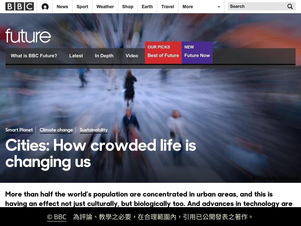 © BBC為評論、教學之必要,在合理範圍內,引⽤已公開發表之著作。