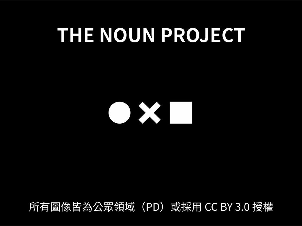 http://thenounproject.com 所有圖像皆為公眾領域(PD)或採⽤ CC ...