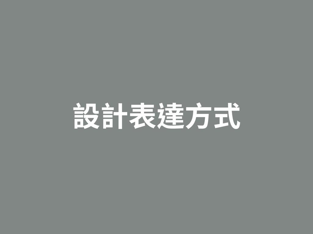 設計表達⽅式