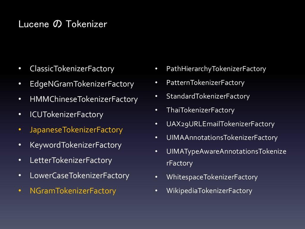 Lucene の Tokenizer • ClassicTokenizerFactory • ...