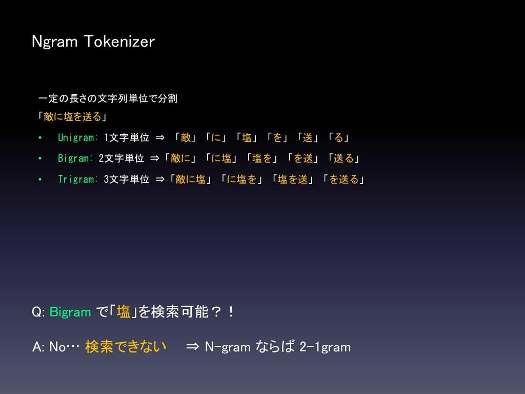 Ngram Tokenizer 一定の長さの文字列単位で分割 「敵に塩を送る」 • Unigr...