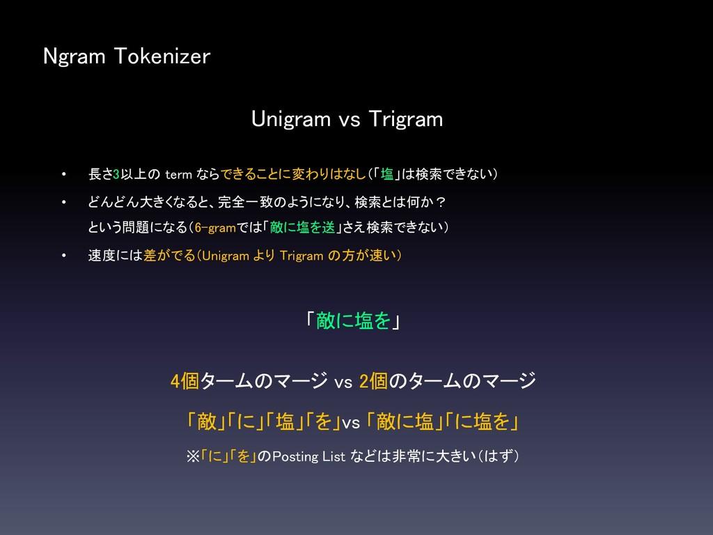 Ngram Tokenizer Unigram vs Trigram 「敵に塩を」 • 長さ3...