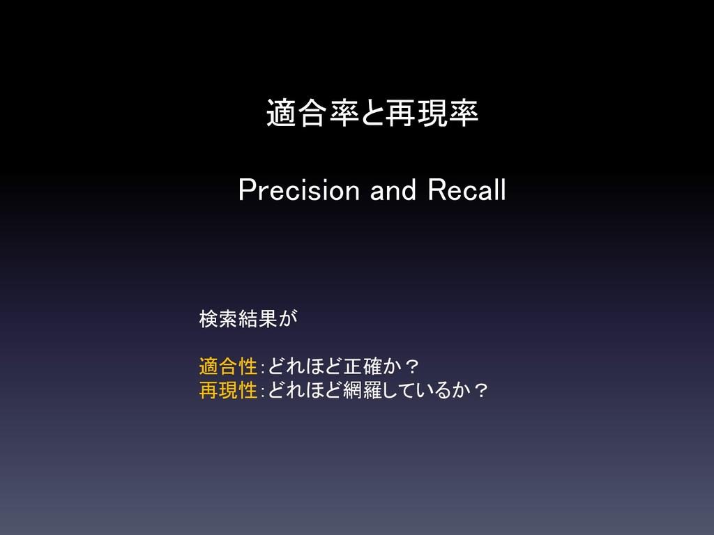適合率と再現率 Precision and Recall 検索結果が 適合性:どれほど正確か?...