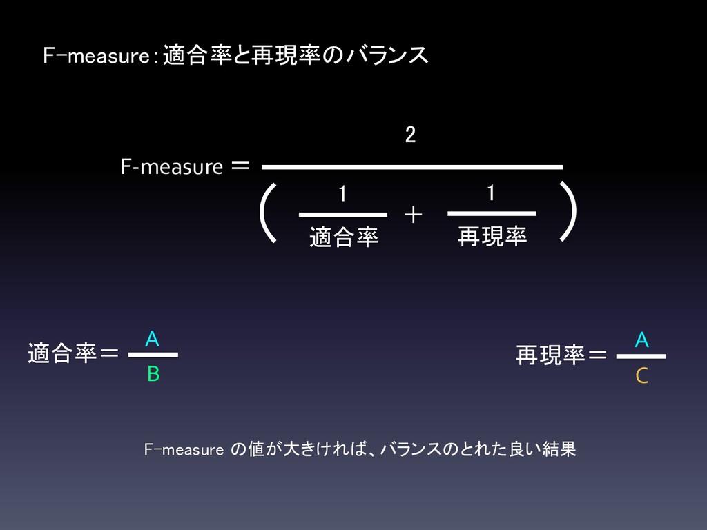 F-measure:適合率と再現率のバランス F-measure の値が大きければ、バランスの...