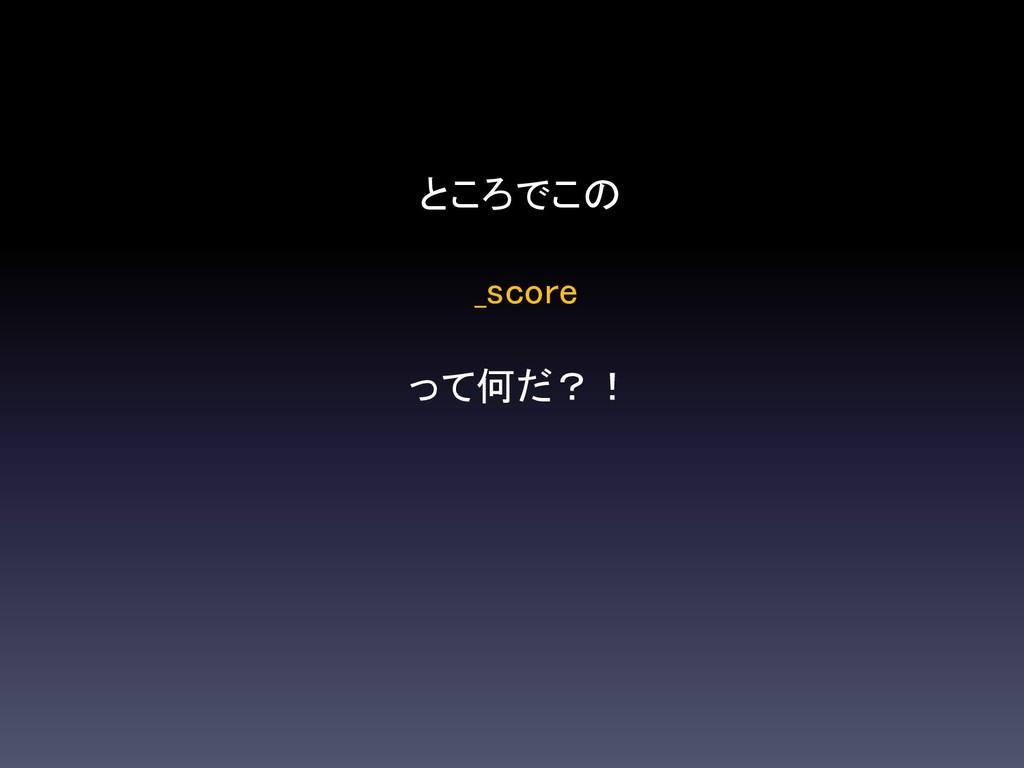 ところでこの _score って何だ?!