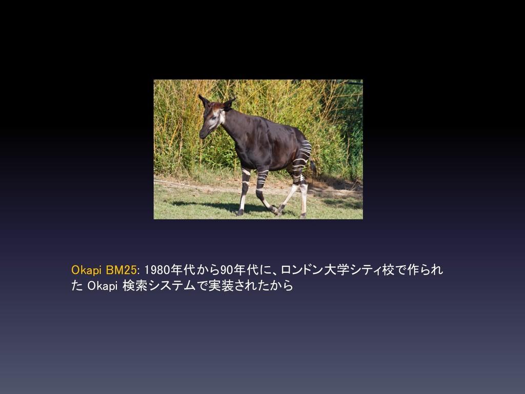 Okapi BM25: 1980年代から90年代に、ロンドン大学シティ校で作られ た Okap...
